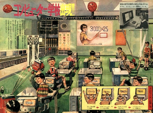 Japanesefutureschool1960s